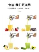 手動榨汁機榨檸檬擠檸檬汁器榨西瓜壓橙汁 全館免運