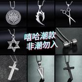 蹦迪項鍊男 霸氣十字架