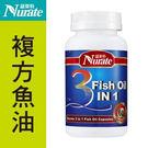 紐萊特三合一FU複方魚油膠囊食品