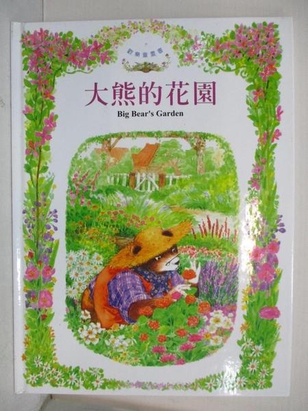 【書寶二手書T4/少年童書_JKF】大熊的花園_王蘭,張哲銘