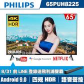 (LINE登錄送聲霸+送2好禮)PHILIPS飛利浦 65吋4K android聯網液晶顯示器+視訊盒65PUH8225