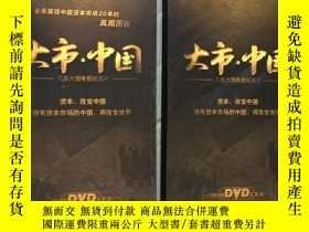 二手書博民逛書店罕見大市·中國(八集大型電視紀錄片)原盒四碟裝DVDY18208