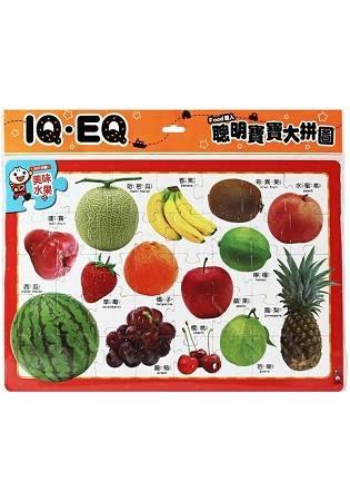 美味水果 FOOD超人聰明寶寶大拼圖