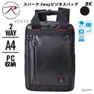 【編號45015】日本ROTHCO Spark 戰術型商務多功能2way 包