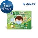 【醫碩科技】藍鷹牌 NP-3DSM*3 立體型6-10歲兒童醫用口罩 50片*3盒