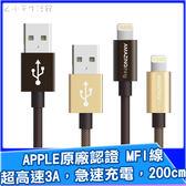 AMAZINGthing 銷售全世界 200cm MFI認證線 3A 快速充電 傳輸線 充電線apple i6 i6s i7 i8 AT線