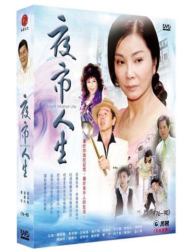 夜市人生《第76~90集》 DVD ( 陳美鳳/張晨光/劉羽謙/彭敏嘉/張瓊姿/倪齊民 )