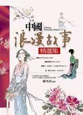 (二手書)中國浪漫故事精選集