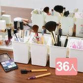 《真心良品》多多倫萬用分類收納盒(36入)