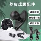 五匹 MWUPP 菱形球頭配件(LT016) 機車手機架 摩托車手機架 五匹 菱形 配件 球頭 MWUPP