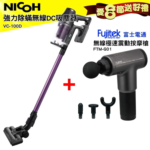 NICOH 強力除蟎無線DC吸塵器 VC-100D + 富士電通 無線極速震動按摩槍 FTM-G01