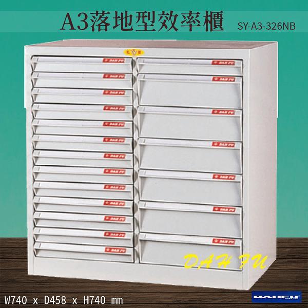 【 台灣製造-大富】SY-A3-326NB A3落地型效率櫃 收納櫃 置物櫃 文件櫃 公文櫃 直立櫃 辦公收納