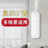 香氛機 小白香薰機藍牙版室內家用臥室自動噴香機免打孔壁掛衛生間除臭