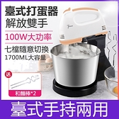 現貨 打蛋器 含底座套裝 110V台灣用電 攪拌機 多功能烘培攪拌器-設計師現貨