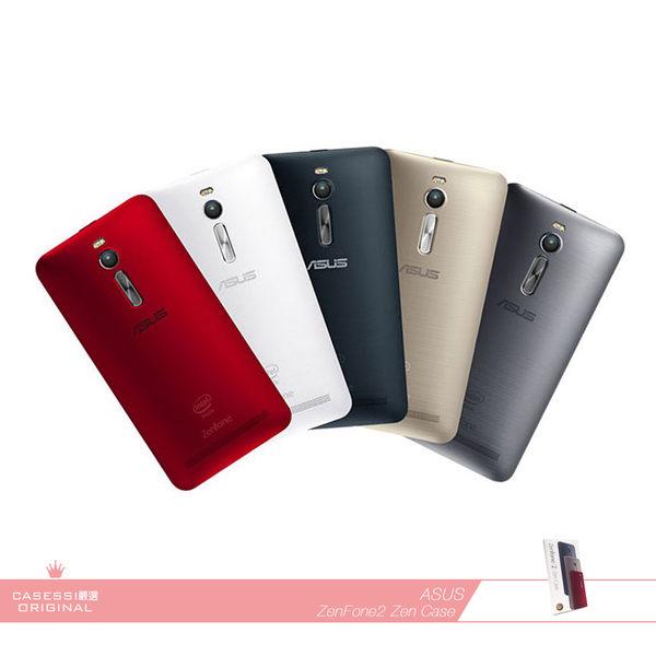ASUS華碩 原廠ZenFone 2 Zen Case 多彩背蓋 ( ZE551ML ) 專用 電池蓋 /防震保護殼硬殼