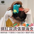韓系網紅款誇張恐龍瀏海夾髮夾 頭飾髮飾 大號洗臉瀏海髮夾BB夾【Z200417】