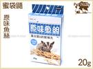 寵物家族-PAGE蜜袋鼯專用原味魚絲(蛋白質+鈣質補充)20g