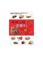 二手書《拜拜三牲新撇步:將年節必備牲禮,巧手變出70種新美味!》 R2Y ISBN:9867266536