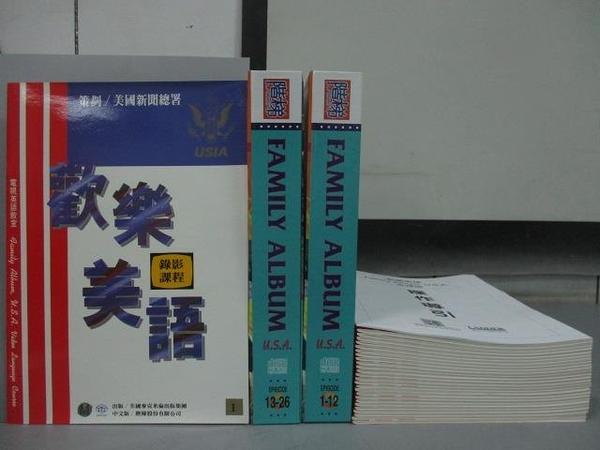 【書寶二手書T7/語言學習_RBZ】階梯Family Album歡樂美語_1~26冊+導引_共27本+光碟合售