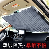 汽車遮陽板 遮陽板汽車遮陽擋防曬隔熱前檔風玻璃罩車窗內用光遮陽簾自動伸縮 宜品居家