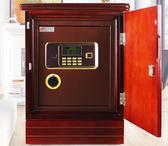 保險櫃 家用保險櫃55cm鋼木結合指紋保險箱辦公小型床頭隱形櫃防盜保管箱   MKS 瑪麗蘇