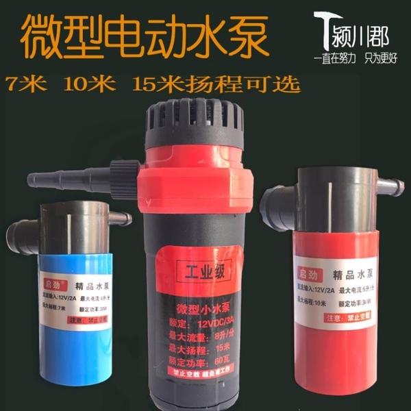 小型水泵12V抽水機家用迷你220v自吸泵潛水泵水鉆開槽魚缸供水泵 【端午節特惠】