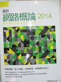 【書寶二手書T3/大學資訊_D54】最新網路概論2014_施威銘研究室