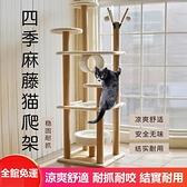 貓跳台 四季藤席貓抓板貓爬架大型貓抓柱密度貓樹貓窩一體出口貓跳臺【八折下殺】