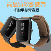 官方同款 華米 米動 青春版 智慧錶帶 Amazfit 手錶錶帶 運動腕帶 透氣 防水 矽膠錶帶 更換錶帶