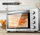 電烤箱 烤箱家用烘焙多功能全自動蛋糕35升大電烤箱 歐來爾藝術館