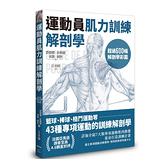 運動員肌力訓練解剖學:籃球.棒球.格鬥運動等43種專項運動的訓練解剖學