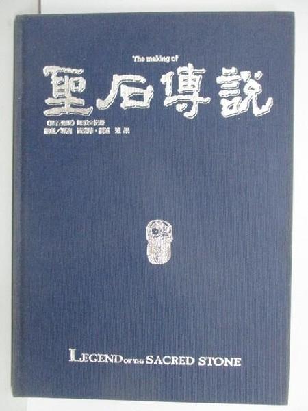 【書寶二手書T1/藝術_QAC】The Making of 聖石傳說_附光碟