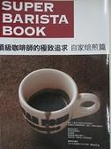 【書寶二手書T7/餐飲_J3I】頂級咖啡師的極致追求-自家焙煎篇原價_380_永瀨正人