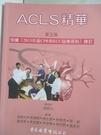 【書寶二手書T1/大學理工醫_DKP】ACLS精華(第五版)_胡勝川等