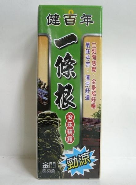 【健百年】一條根 滾珠精露 50ml 勁涼(綠)/溫熱(紅)◣單次購買9瓶隨貨附贈1瓶◥