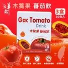 【華侖】木鱉果番茄飲 (30包入) 三盒...