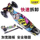 兒童滑板車2-3-6歲小孩閃光三四輪踏板車寶寶玩具滑滑車劃板車HM 3c優購