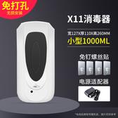 凈手器 手消毒器 全自動感應壁掛式噴霧式消毒機殺菌淨手器