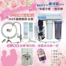 ◆本月促銷◆水築館淨水 400G直接輸出...