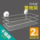 【VICTORY】不鏽鋼吸壁置物架(2入...