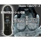 【緁希情趣精品】Monster Color*闇系潤滑-300ml