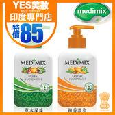 MEDIMIX  印度綠寶石皇室藥草浴洗手乳 250ml 草本阿育吠陀 兩款可選  印度 【YES 美妝】