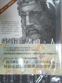 【書寶二手書T3/翻譯小說_HEP】宇宙.諸神.人-為你說的希臘神話_馬向民, 凡爾農