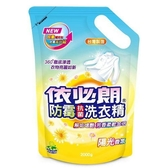 依必朗防霉洗衣精補充包-陽光香氛2000ML【愛買】
