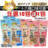 *KING WANG*【10包送1包】貓吃魚《貓用零食》十六種口味 台灣製造 貓零食 15種任挑-40g/包