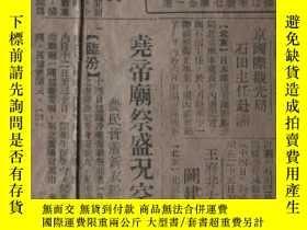 二手書博民逛書店罕見新民報(堯廟盛會)200930 出版1912
