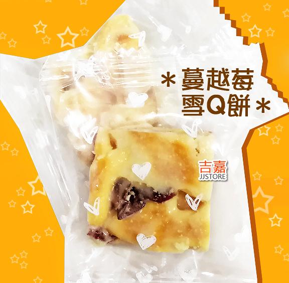 【吉嘉食品】蔓越莓雪Q餅(非素食含明膠) 600公克,雪花酥 {MZ-200}[#600]