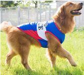 大狗狗衣服夏裝薄款透氣背心大型中型犬寵物金毛薩摩耶哈士奇夏季