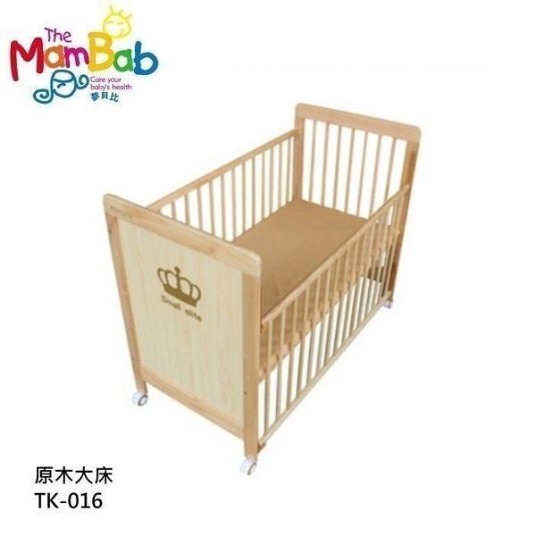 夢貝比嬰兒床-小貴族原木日規大床 4980元(廠商配送)(無法超商取件)