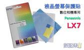 【數配樂】液晶螢幕保護貼日本原裝進口素材 Panasonic LX7 LX5 專用
